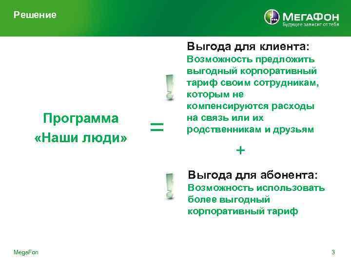 Решение Выгода для клиента: Программа «Наши люди» = Возможность предложить выгодный корпоративный тариф своим