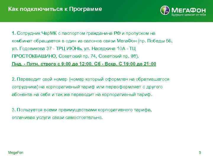 Как подключиться к Программе 1. Сотрудник Чер. МК с паспортом гражданина РФ и пропуском