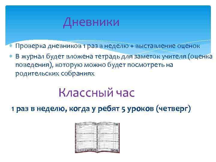 Проверка дневников 1 раз в неделю + выставление оценок В журнал будет вложена