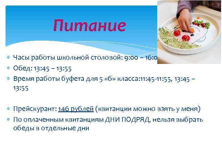 Питание Часы работы школьной столовой: 9: 00 – 16: 00 Обед: 13: 45 –