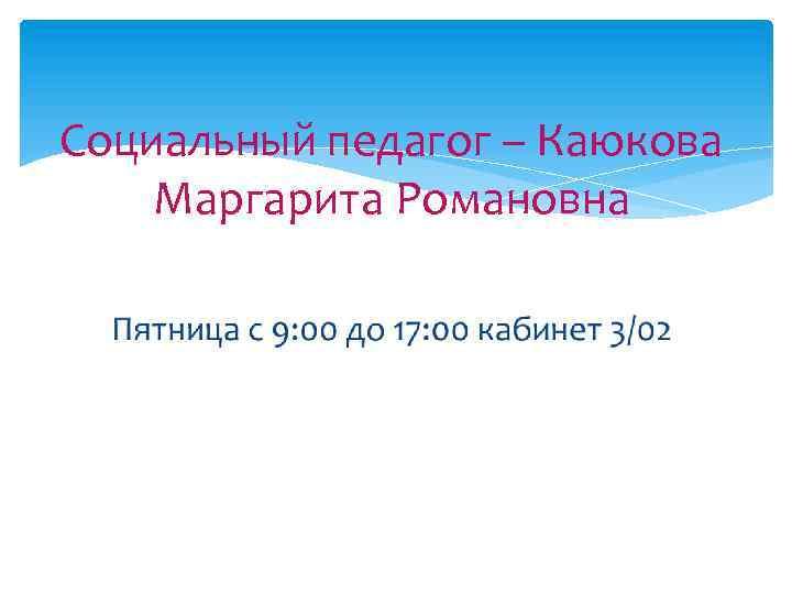 Социальный педагог – Каюкова Маргарита Романовна
