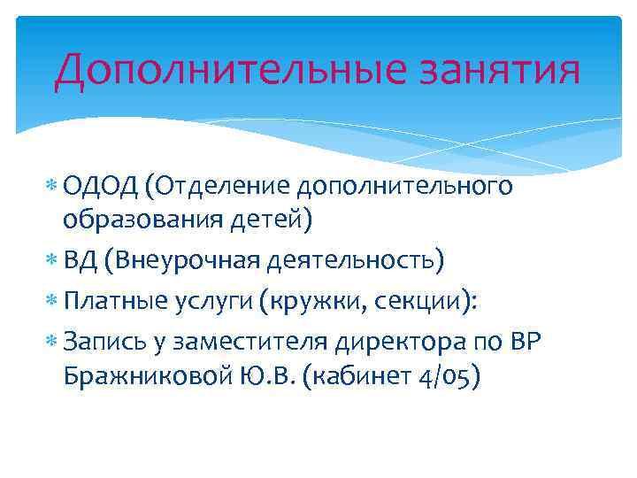Дополнительные занятия ОДОД (Отделение дополнительного образования детей) ВД (Внеурочная деятельность) Платные услуги (кружки, секции):