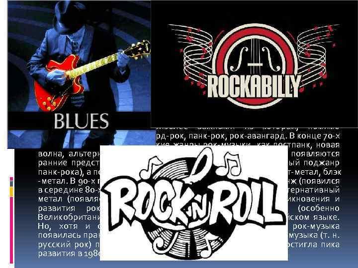 Історія виникнення Истоки рок-музыки лежат в блюзе, из которого и вышли первые рок- жанры