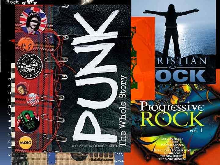 Основні стилі і напрями рок-музики Металл- жанр рок-музики, що з'явився з хард Психоделічний рок