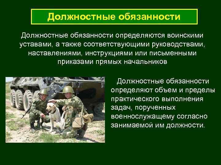 Должностные обязанности определяются воинскими уставами, а также соответствующими руководствами, наставлениями, инструкциями или письменными приказами