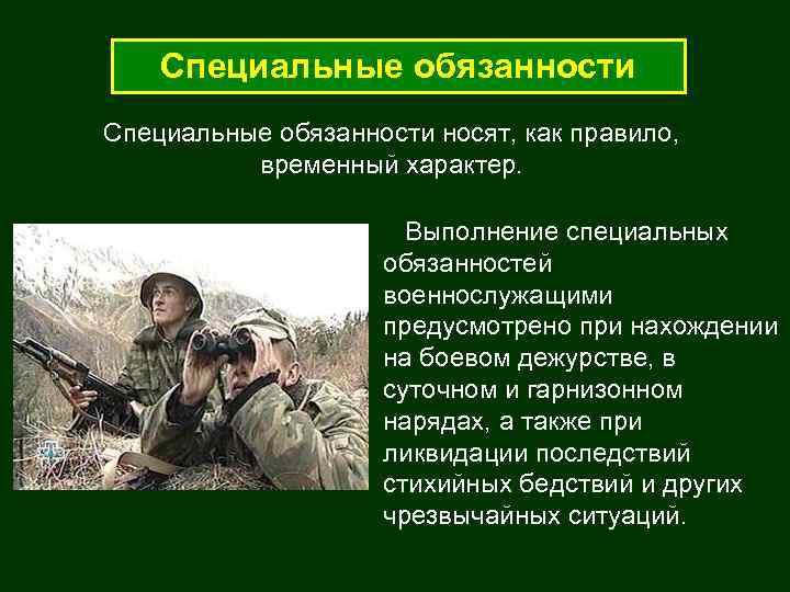 Специальные обязанности носят, как правило, временный характер. Выполнение специальных обязанностей военнослужащими предусмотрено при нахождении