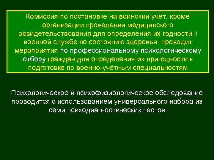 Комиссия по постановке на воинский учёт, кроме организации проведения медицинского освидетельствования для определения их