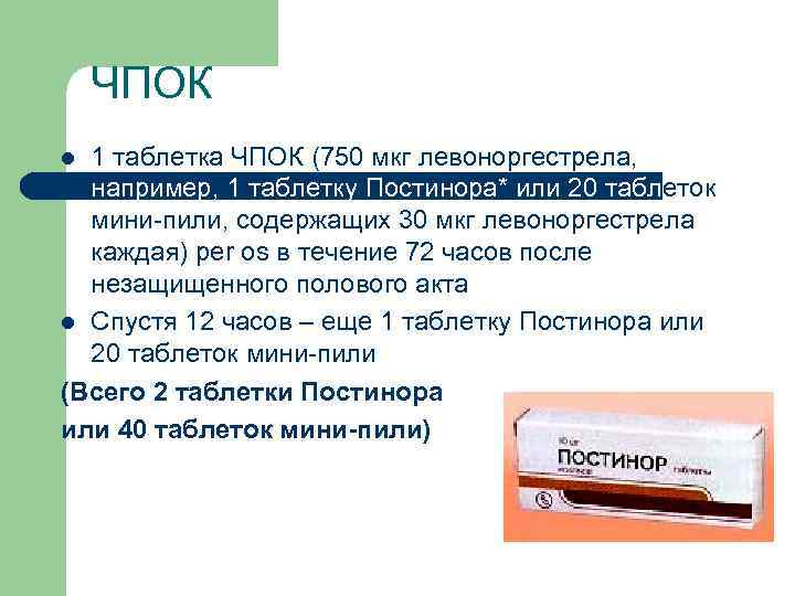 ЧПОК 1 таблетка ЧПОК (750 мкг левоноргестрела, например, 1 таблетку Постинора* или 20 таблеток