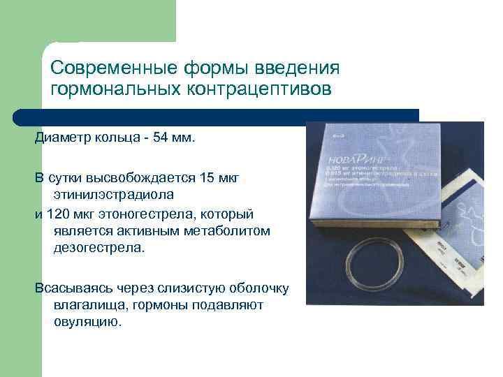 Современные формы введения гормональных контрацептивов Диаметр кольца - 54 мм. В сутки высвобождается 15