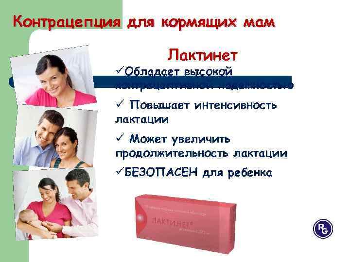 Контрацепция для кормящих мам Лактинет üОбладает высокой контрацептивной надежностью ü Повышает интенсивность лактации ü