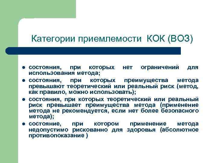 Категории приемлемости КОК (ВОЗ) l l состояния, при которых нет ограничений для использования метода;