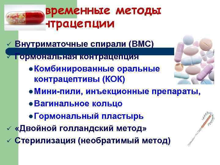 Современные методы контрацепции ü ü Внутриматочные спирали (ВМС) Гормональная контрацепция l Комбинированные оральные контрацептивы
