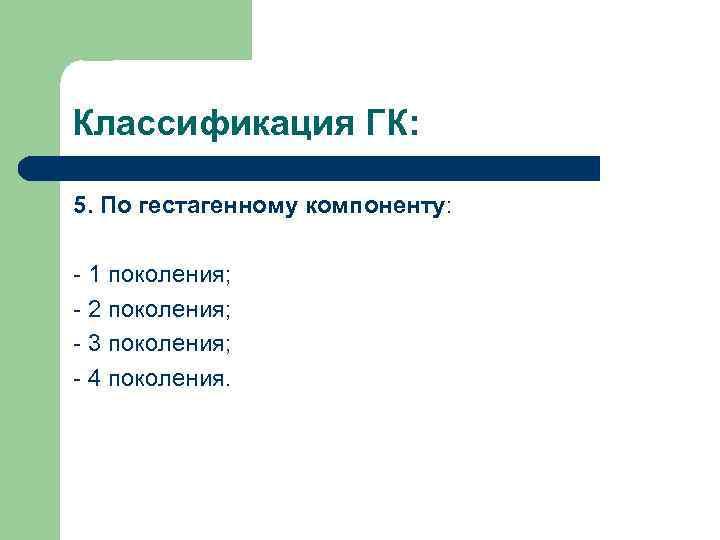 Классификация ГК: 5. По гестагенному компоненту: - 1 поколения; - 2 поколения; - 3