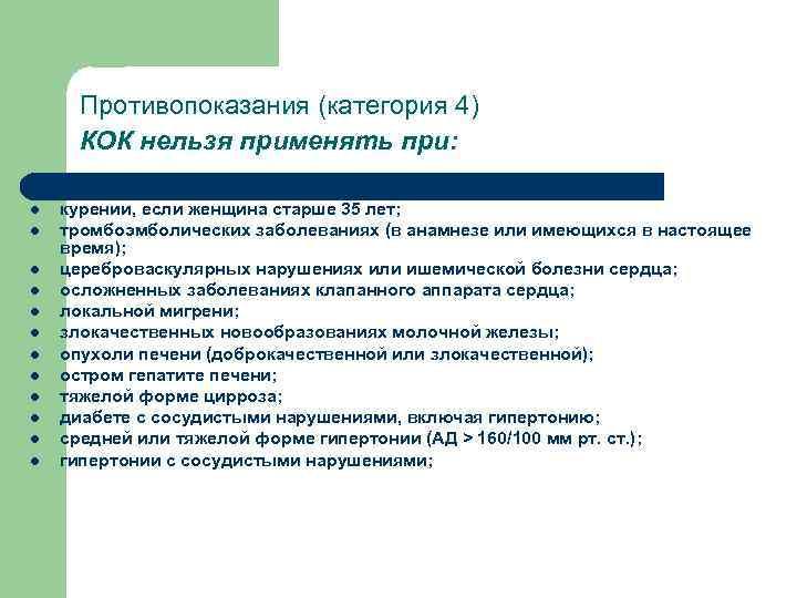 Противопоказания (категория 4) КОК нельзя применять при: l l l l беременности; курении, если