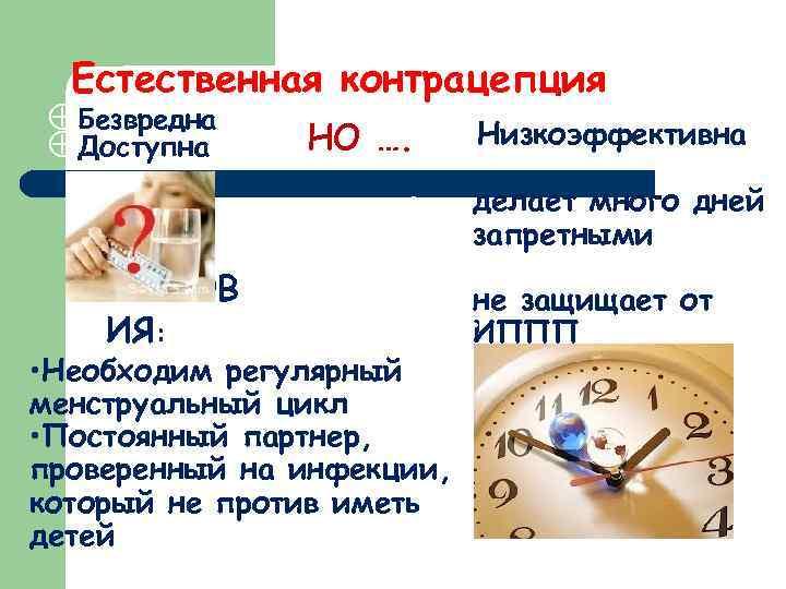 Естественная контрацепция ÅБезвредна Низкоэффективна НО …. • ÅДоступна • • делает много дней запретными