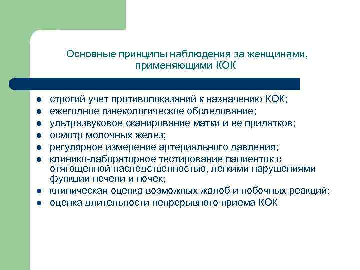 Основные принципы наблюдения за женщинами, применяющими КОК l l l l строгий учет