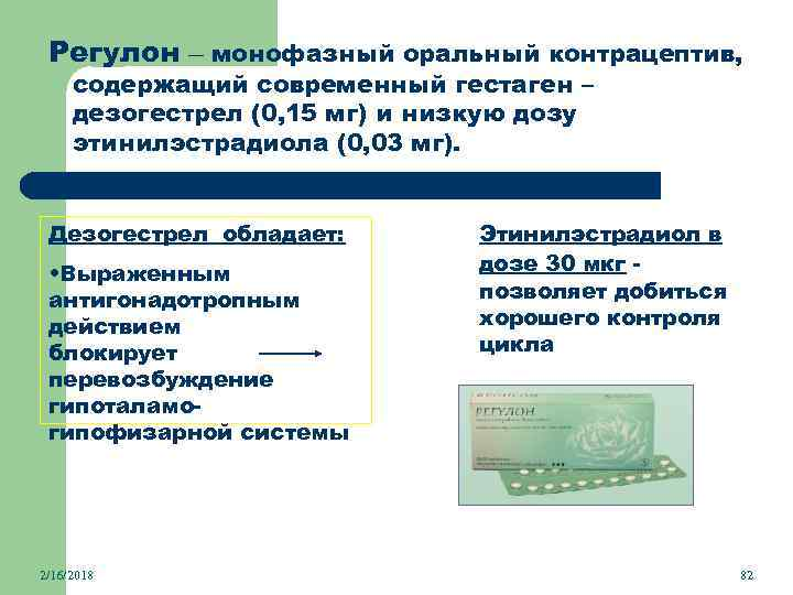 Регулон – монофазный оральный контрацептив, содержащий современный гестаген – дезогестрел (0, 15 мг) и