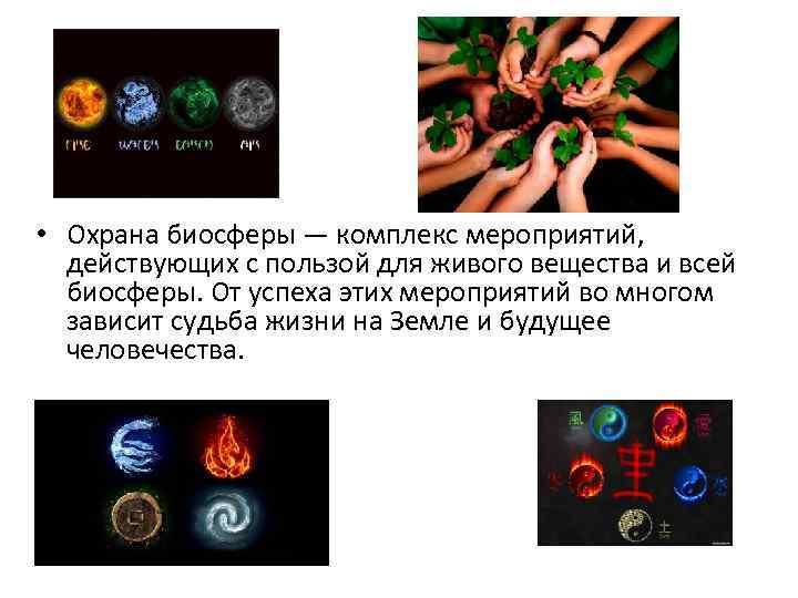 • Охрана биосферы — комплекс мероприятий, действующих с пользой для живого вещества и