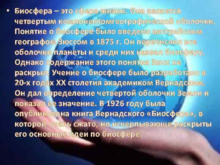• Биосфера – это сфера жизни. Она является четвертым компонентомгеографической оболочки. Понятие о