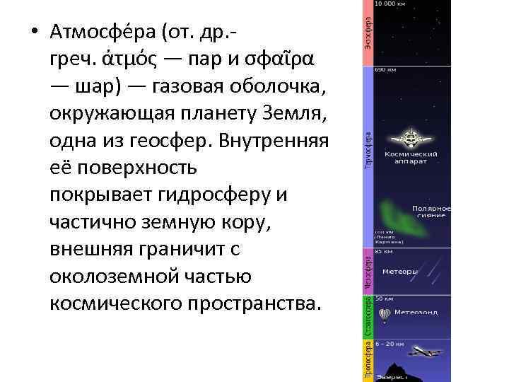 • Атмосфе ра (от. др. греч. ἀτμός — пар и σφαῖρα — шар)