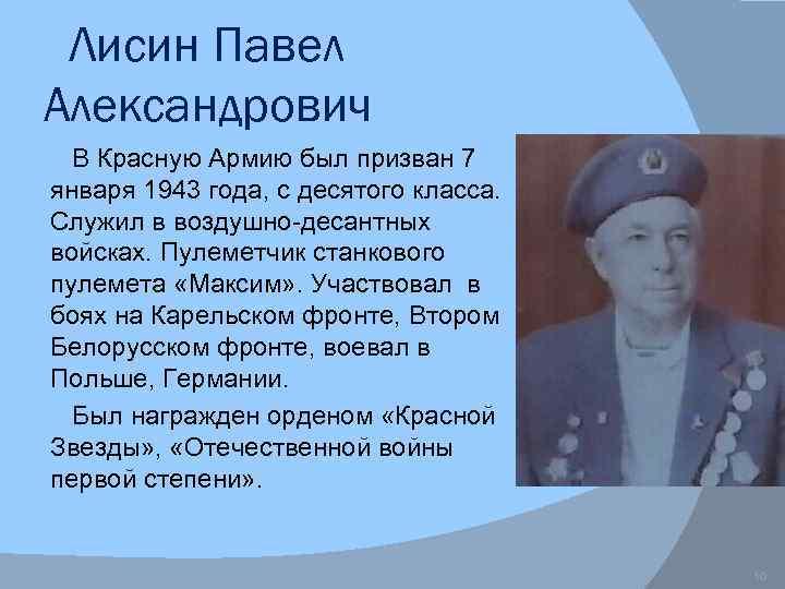 Лисин Павел Александрович В Красную Армию был призван 7 января 1943 года, с десятого