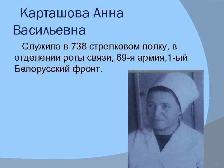 Карташова Анна Васильевна Служила в 738 стрелковом полку, в отделении роты связи, 69 -я