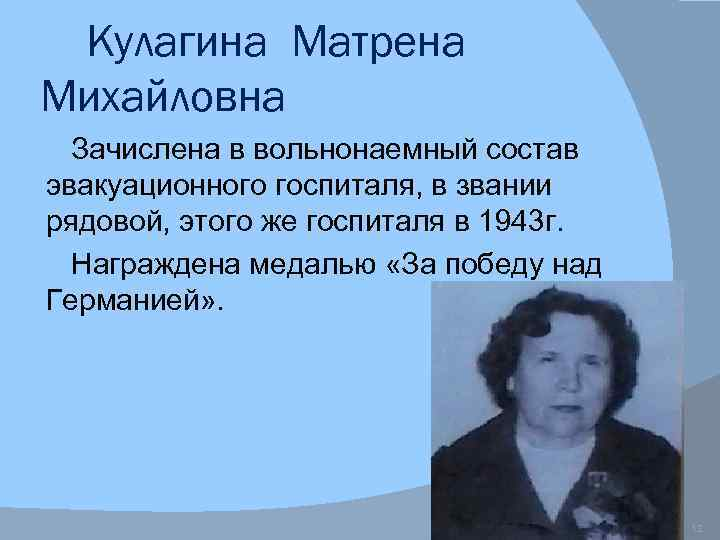 Кулагина Матрена Михайловна Зачислена в вольнонаемный состав эвакуационного госпиталя, в звании рядовой, этого же