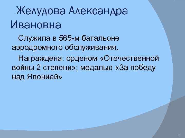 Желудова Александра Ивановна Служила в 565 -м батальоне аэродромного обслуживания. Награждена: орденом «Отечественной войны