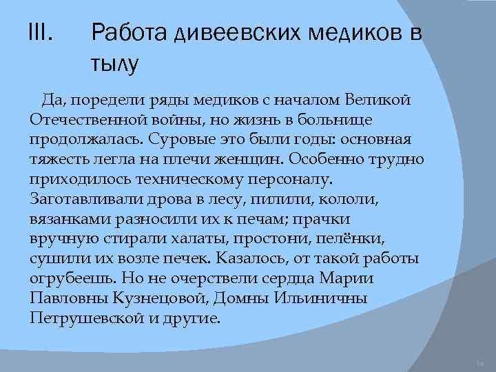 III. Работа дивеевских медиков в тылу Да, поредели ряды медиков с началом Великой Отечественной