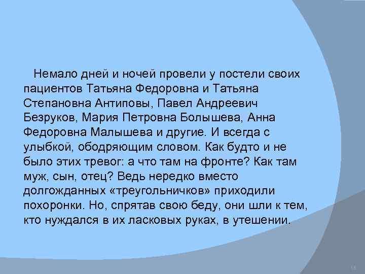 Немало дней и ночей провели у постели своих пациентов Татьяна Федоровна и Татьяна Степановна