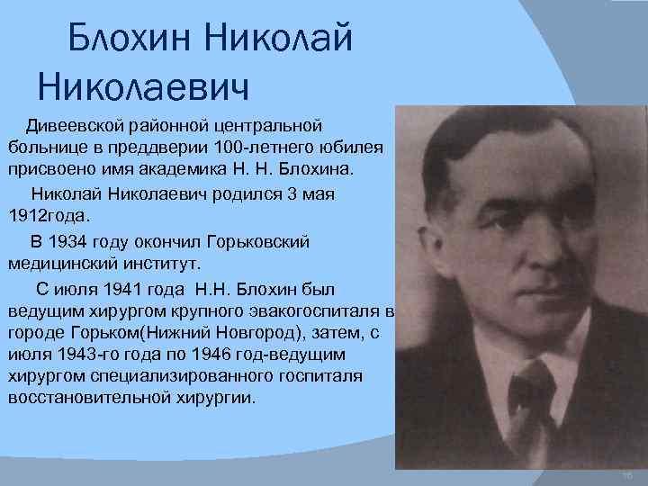 Блохин Николай Николаевич Дивеевской районной центральной больнице в преддверии 100 -летнего юбилея присвоено имя