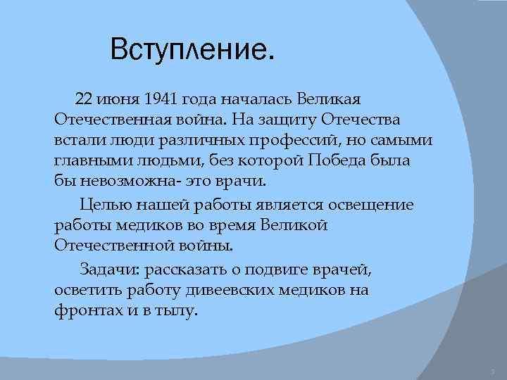 Вступление. 22 июня 1941 года началась Великая Отечественная война. На защиту Отечества встали люди