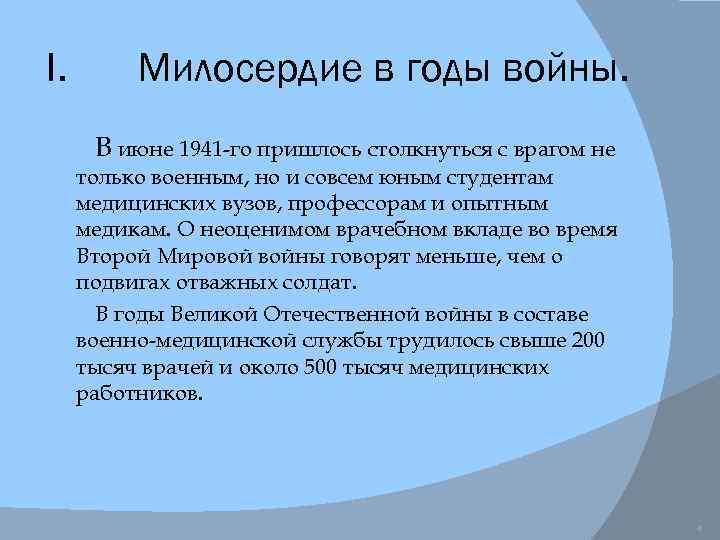 I. Милосердие в годы войны. В июне 1941 -го пришлось столкнуться с врагом не