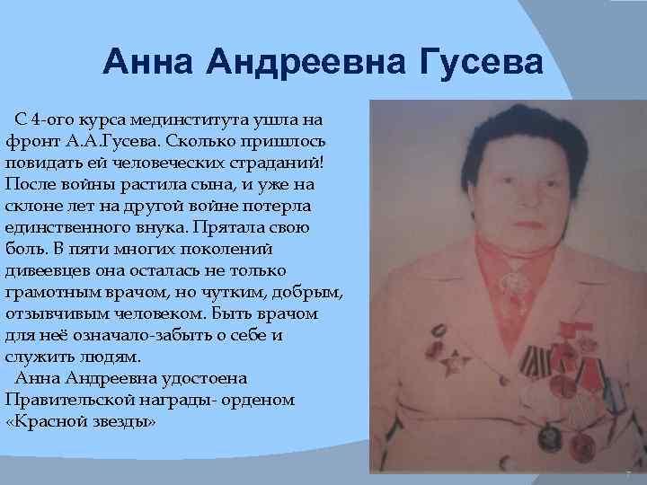 Анна Андреевна Гусева С 4 -ого курса мединститута ушла на фронт А. А. Гусева.