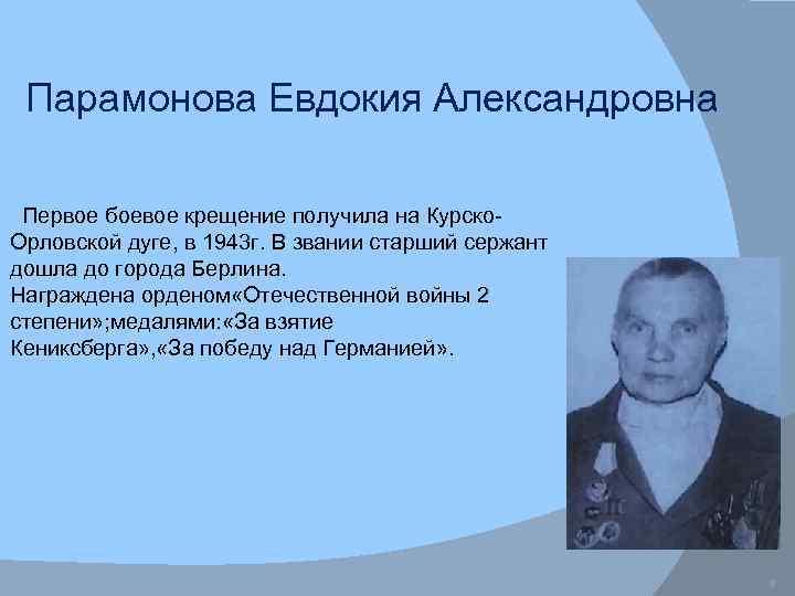 Парамонова Евдокия Александровна Первое боевое крещение получила на Курско. Орловской дуге, в 1943 г.