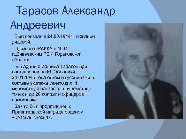 Тарасов Александр Андреевич Был призван в 24. 03. 1944 г. , в звании рядовой.