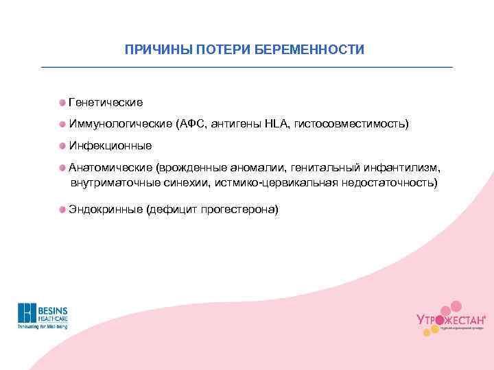ПРИЧИНЫ ПОТЕРИ БЕРЕМЕННОСТИ Генетические Иммунологические (АФС, антигены HLA, гистосовместимость) Инфекционные Анатомические (врожденные аномалии, генитальный