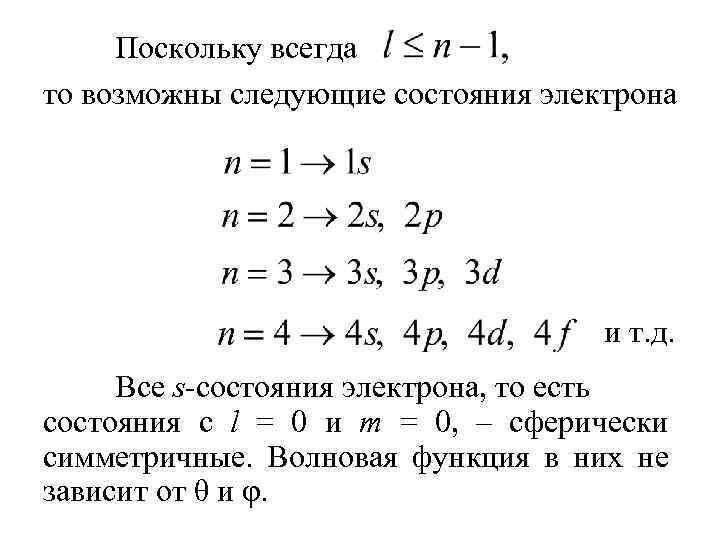 Поскольку всегда то возможны следующие состояния электрона и т. д. Все s-состояния электрона, то