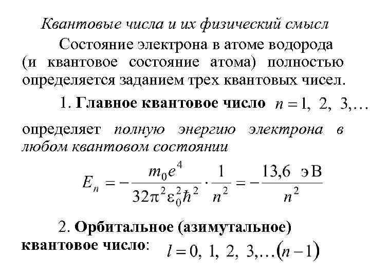 Квантовые числа и их физический смысл Состояние электрона в атоме водорода (и квантовое состояние