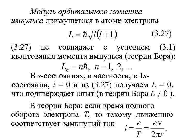 Модуль орбитального момента импульса движущегося в атоме электрона (3. 27) не совпадает с условием
