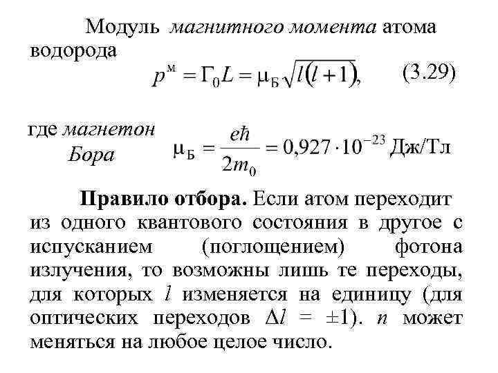 Модуль магнитного момента атома водорода (3. 29) где магнетон Бора Дж/Тл Правило отбора. Если