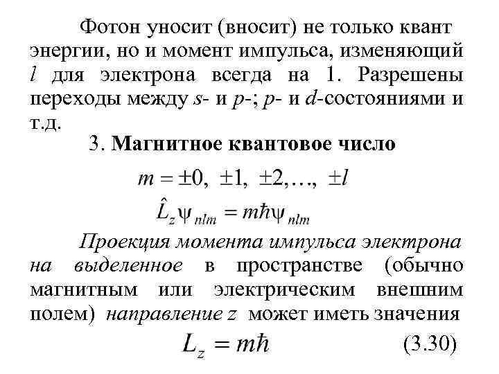 Фотон уносит (вносит) не только квант энергии, но и момент импульса, изменяющий l для