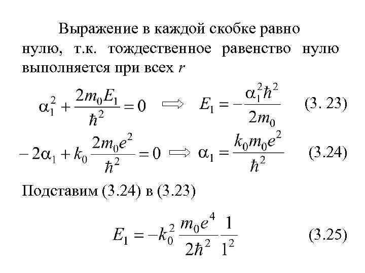 Выражение в каждой скобке равно нулю, т. к. тождественное равенство нулю выполняется при всех