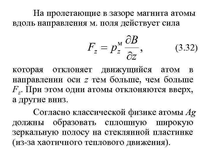 На пролетающие в зазоре магнита атомы вдоль направления м. поля действует сила (3. 32)