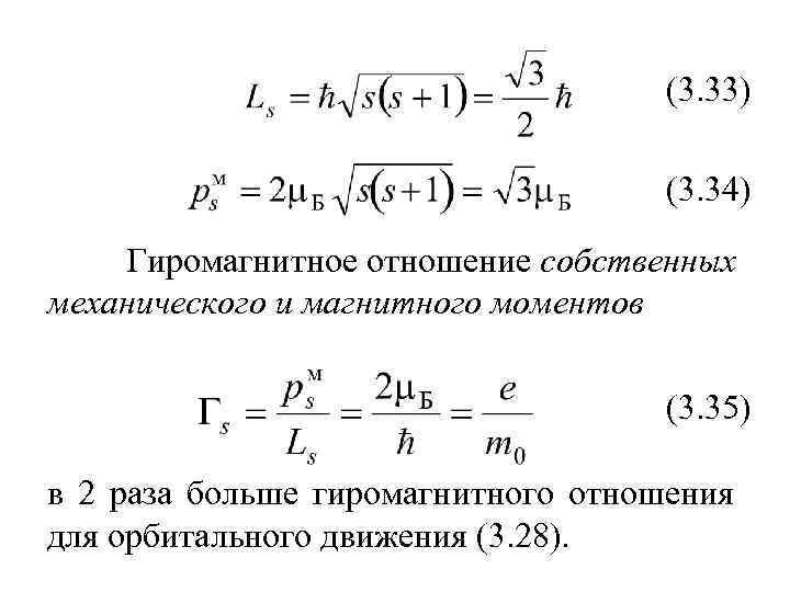 (3. 33) (3. 34) Гиромагнитное отношение собственных механического и магнитного моментов (3. 35) в