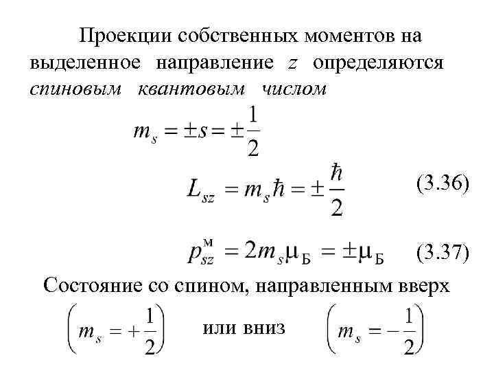 Проекции собственных моментов на выделенное направление z определяются спиновым квантовым числом (3. 36) (3.