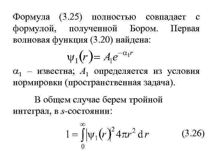 Формула (3. 25) полностью совпадает с формулой, полученной Бором. Первая волновая функция (3. 20)