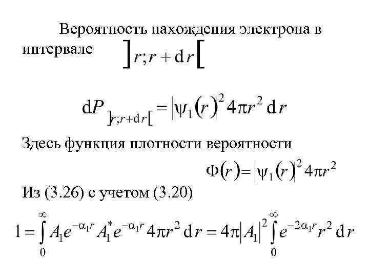 Вероятность нахождения электрона в интервале Здесь функция плотности вероятности Из (3. 26) с учетом