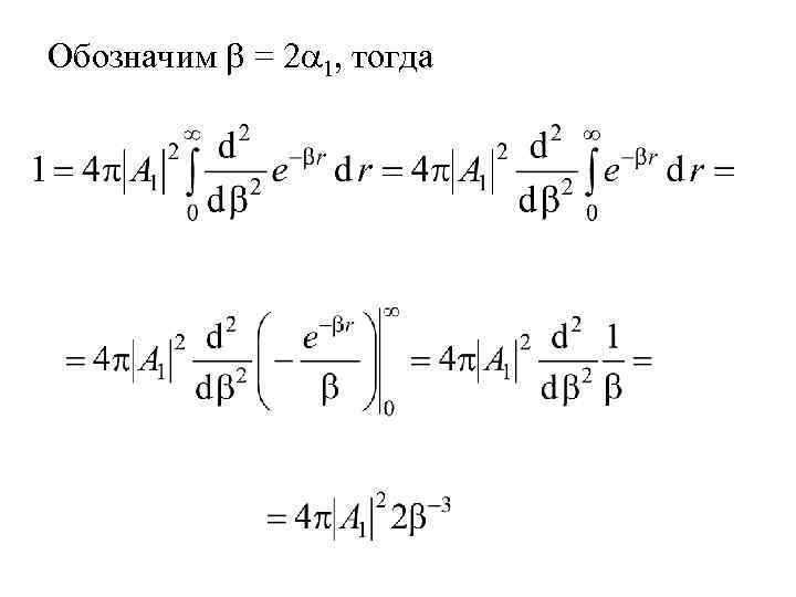 Обозначим = 2 1, тогда