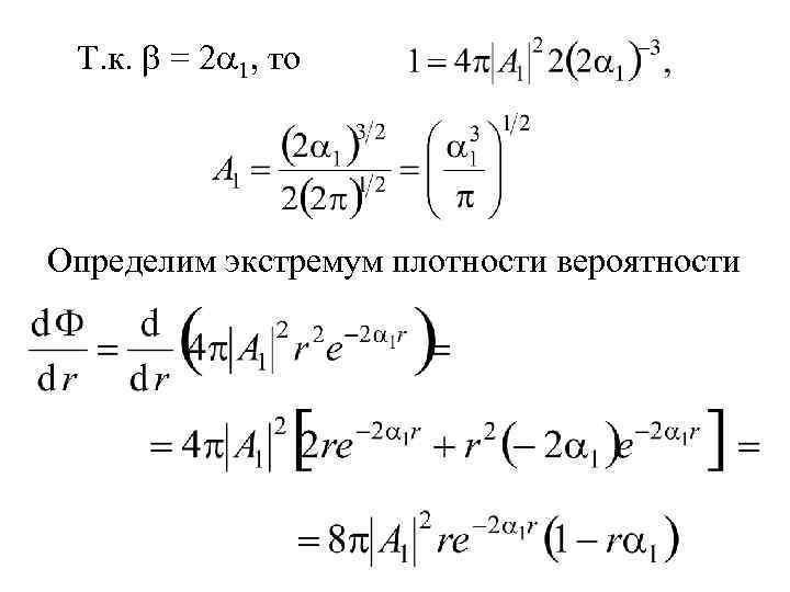 Т. к. = 2 1, то Определим экстремум плотности вероятности